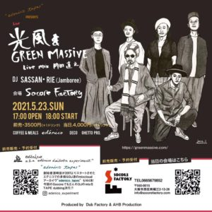 "<span class=""caution"">※延期</span>|大阪 南堀江 Socore Factory ""Edenico Tapes presents 光風 & Green Massive LIVE"""